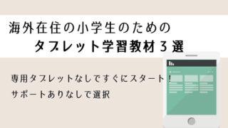 海外在住の小学生向けタブレット学習教材おすすめ3選!