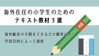 海外受講可能な小学生向けテキスト通信教材おすすめ3選