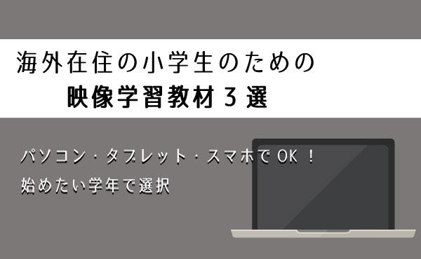 海外在住小学生におすすめのオンライン授業