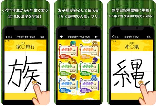 漢字練習アプリ