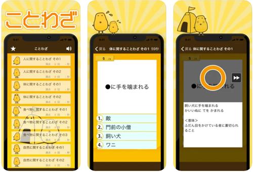 ことわざアプリ