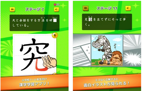 小学生漢字アプリ