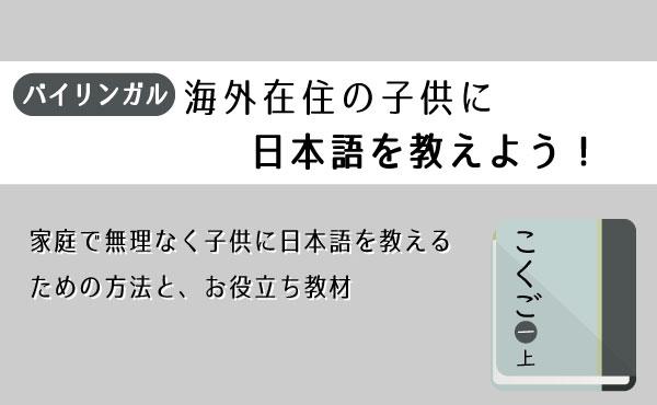 海外在住の子供に日本語を教える